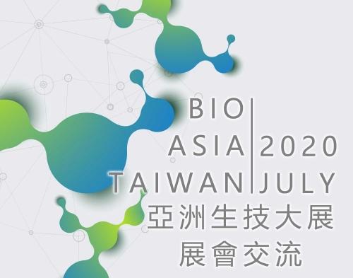 2020亞洲生技大展展會交流